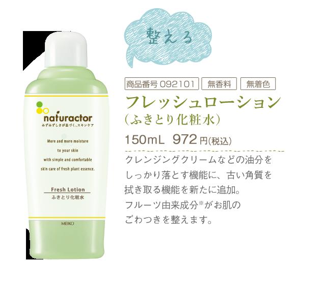 ナチュラクターフレッシュローション(ふきとり化粧水)/150mL/972円(税込)/商品番号092101/無香料/無着色/ごわつきの原因となる古い角質や、クレンジング後の余分な油分をふきとる化粧水です。