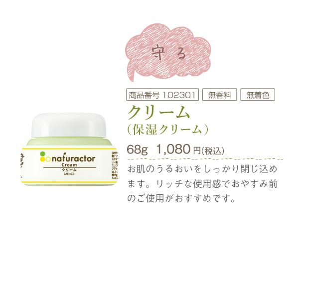 ナチュラクタークリーム(保湿クリーム)/68g/1,080円(税込)/商品番号102301/無香料/無着色/お肌のうるおいをしっかり閉じ込めます。リッチな使用感でおやすみ前のご使用がおすすめ。