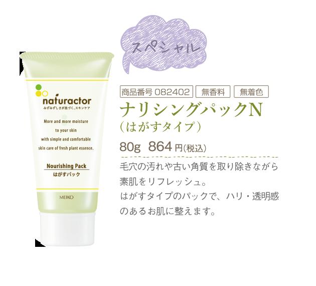 ナチュラクターナリシングパックN(はがすタイプ)/80g/864円(税込)/商品番号082402/無香料/無着色/毛穴の汚れや古い角質を取り除くはがすタイプのパック。透明感のあるお肌に整えます。