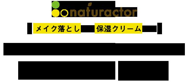 ナチュラクターはメイク落としから保湿クリームまで!植物のうるおいをお肌に届ける「トータルケア」