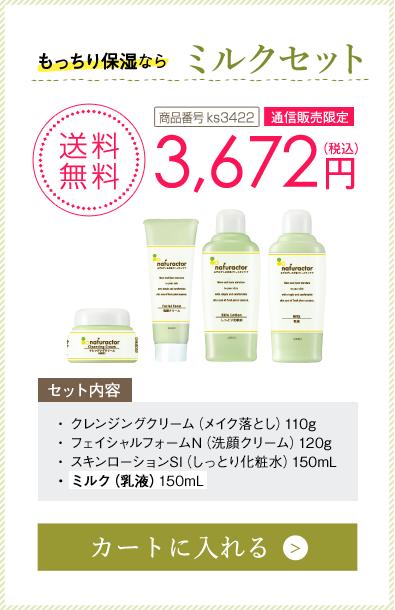 ナチュラクターもっちり保湿ならミルクセット/送料無料3,672円(税込)/【セット内容】ナチュラクタークレンジングクリーム(メイク落とし)・ナチュラクターフェイシャルフォームN(洗顔クリーム)・ナチュラクタースキンローションSI(しっとり化粧水)/ミルク(乳液)