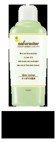 ナチュラクタースキンローションSA(さっぱり化粧水)