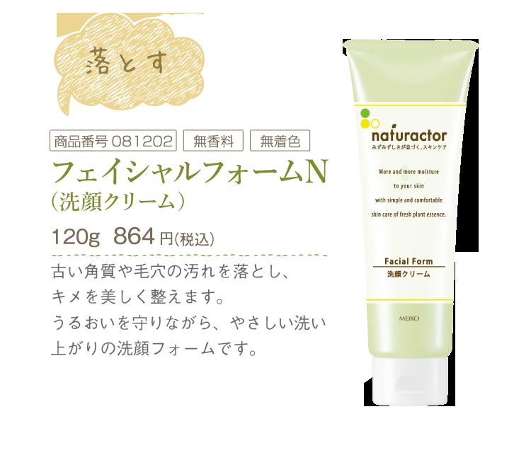 ナチュラクターフェイシャルフォームN(洗顔クリーム)/120g/864円(税込)/商品番号081202/無香料/無着色/古い角質や毛穴の汚れを落とし、うるおいを守りながらキメを美しく整える洗顔フォーム。
