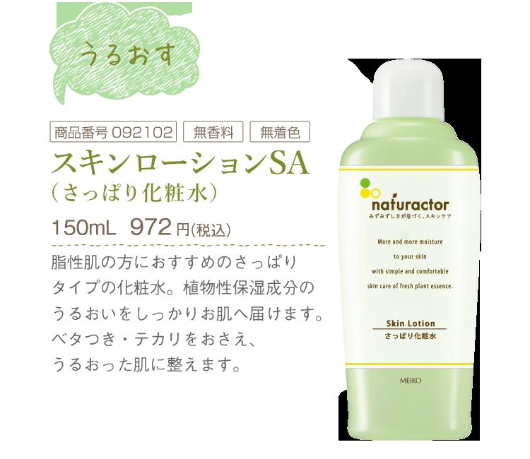 ナチュラクタースキンローションSA(さっぱり化粧水)/150mL/972円(税込)/商品番号092102/無香料/無着色/脂性肌の方におすすめの化粧水。ベタつき・テカリをおさえ、うるおった肌に整えます。