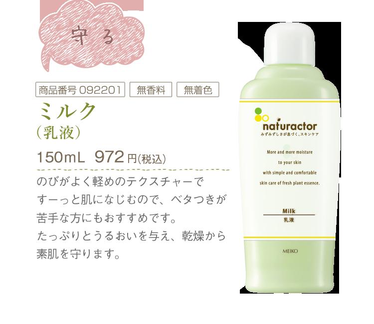 ナチュラクターミルク(乳液)/150mL/972円(税込)/商品番号092201/無香料/無着色/軽めのテクスチャーでベタつきが苦手な方にもおすすめです。乾燥から素肌を守ります。