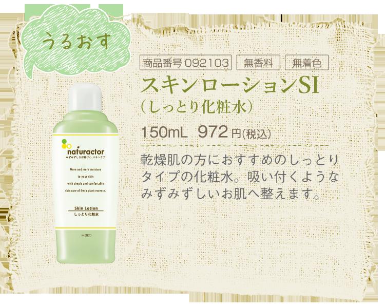 ナチュラクタースキンローションSI(しっとり化粧水)/150mL/972円(税込)/商品番号092103/無香料/無着色/乾燥肌の方におすすめのしっとりタイプの化粧水。吸い付くようなみずみずしいお肌へ整えます。
