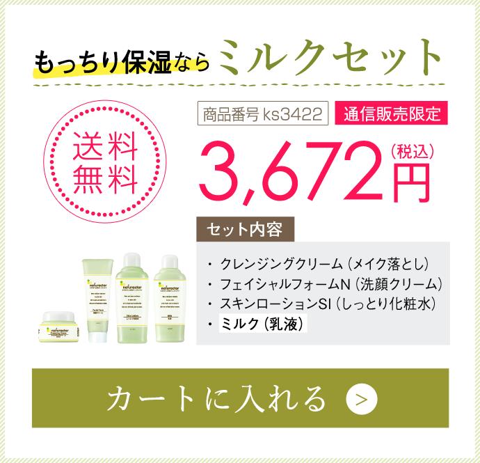 ナチュラクターもっちり保湿ならミルクセット/送料無料3,672円(税込)/【セット内容】ナチュラクタークレンジングクリーム(メイク落とし)・ナチュラクターフェイシャルフォームN(洗顔クリーム)・ナチュラクタースキンローションSI(しっとり化粧水)/ナチュラクターミルク(乳液)