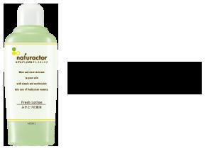 ナチュラクターフレッシュローション(ふきとり化粧水)